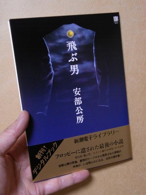 Tobu_otoko01