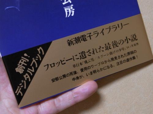 Tobu_otoko02