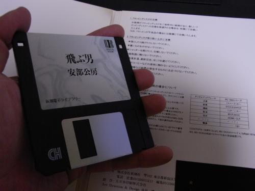 Tobu_otoko04
