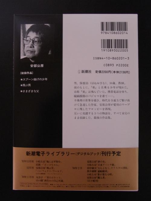 Tobu_otoko07
