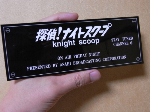 Knight_scoop_sticker