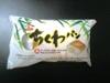 Chikuwa_bread01_1