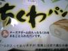 Chikuwa_bread02_1